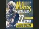 Συναυλία Μίλτος Πασχαλίδης