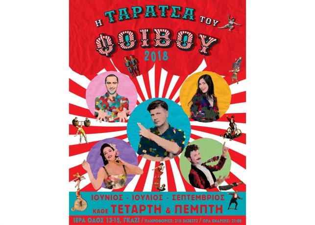 Διαγωνισμός  Η Ταράτσα του Φοίβου 2018 7c77a7742e3